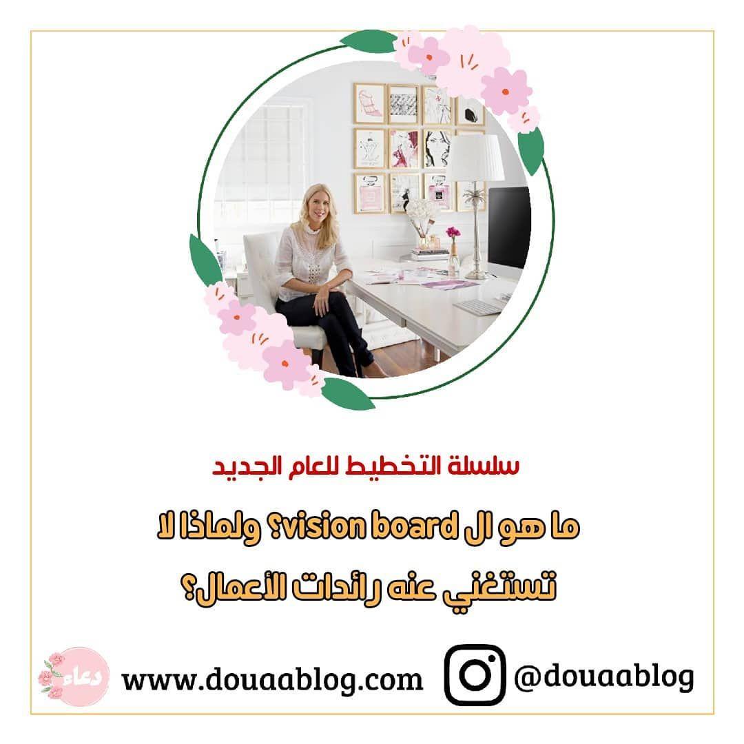 732 Mentions J Aime 225 Commentaires مدونة دعاء Douaablog Sur Instagram مسابقة السنة الجديدة 2021 أول مسابقة على مدونة دعاء ا Aic Pincode