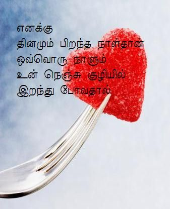 Kavithaikal tamil kadhal images best games wallpapers search results for tamil love image wallpaper adorable wallpapers thecheapjerseys Images
