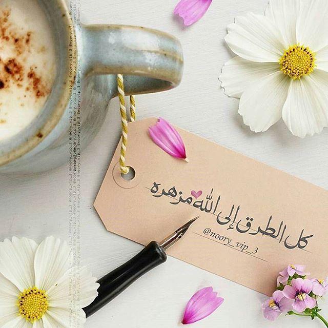 منشن للتحب له الخير انشر تؤجر انستقرام تغريدات صباح الخير تمبلر تمبلريات الجنوب ف Calligraphy Quotes Love Islamic Quotes Wallpaper Arabic Quotes
