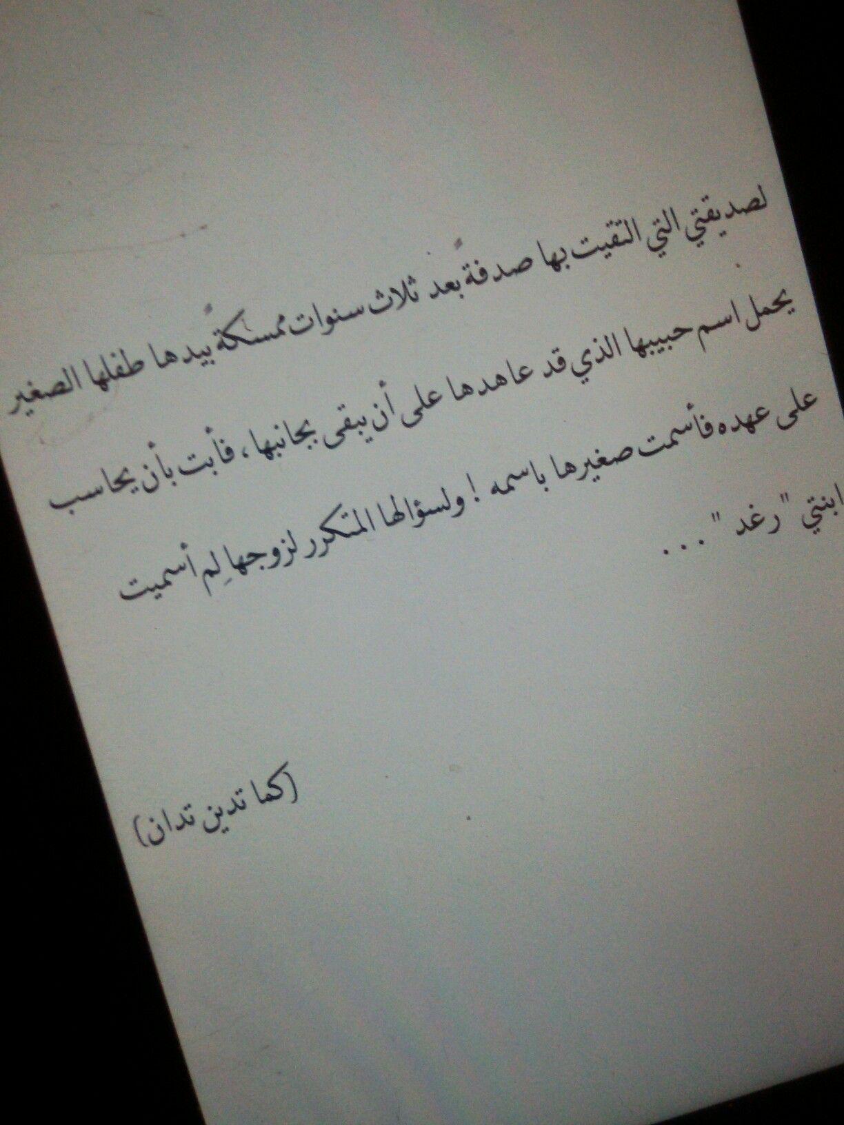 بداية مؤثرة كتاب شبهة هديل قاسم Tattoo Quotes Math Arabic Calligraphy
