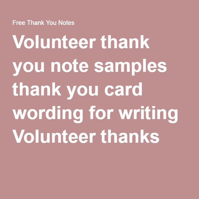 Volunteer Thank You Note Samples Thank You Card Wording For