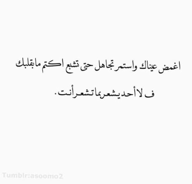 كلمات راقت لي Jokes Quotes Quotes Words