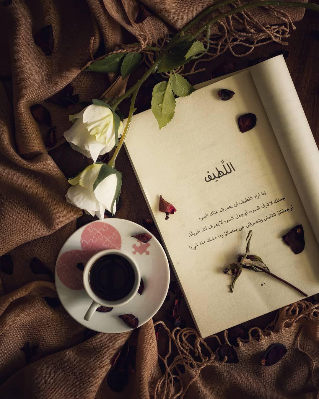فنجان قهوة و كتاب و ازهار Coffee Book And Flowers C 𝐇𝐢𝐬𝐡𝐚𝐦 𝐘𝐚𝐡𝐲𝐚 Glassware Coffee Tableware
