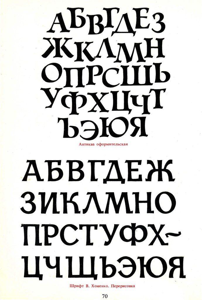 Декоративные шрифты для художественно-оформительских работ – 282 фотографии