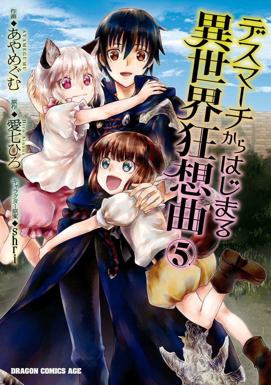 Death March kara Hajimaru Isekai Kyousoukyoku 33 Page 1