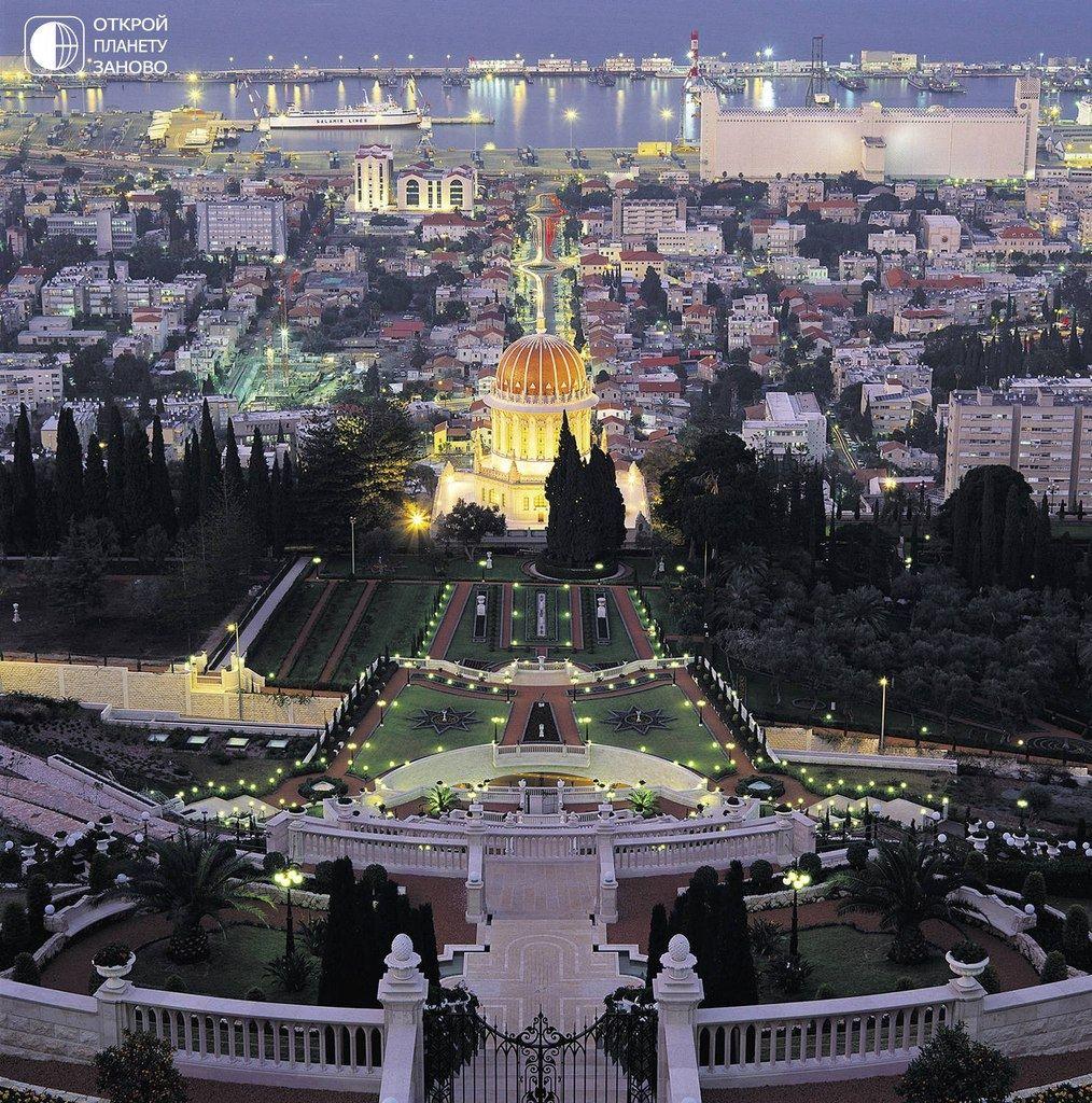 Бахайские сады и храм в Хайфе - Путешествуем вместе