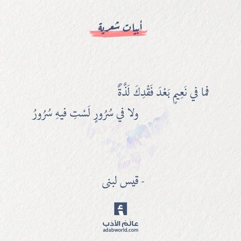 من اجمل ابيات شعر الغزل لـ قيس لبنى عالم الأدب Wisdom Quotes Life Words Quotes True Quotes