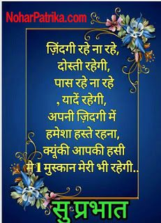 52 Good Morning Quotes In Hindi Images Photo Whatsapp Good