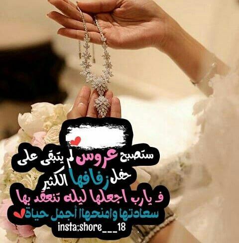 Pin By Roro On صور مكتوبة Wedding Details Photography Wedding Card Design Dream Wedding Decorations