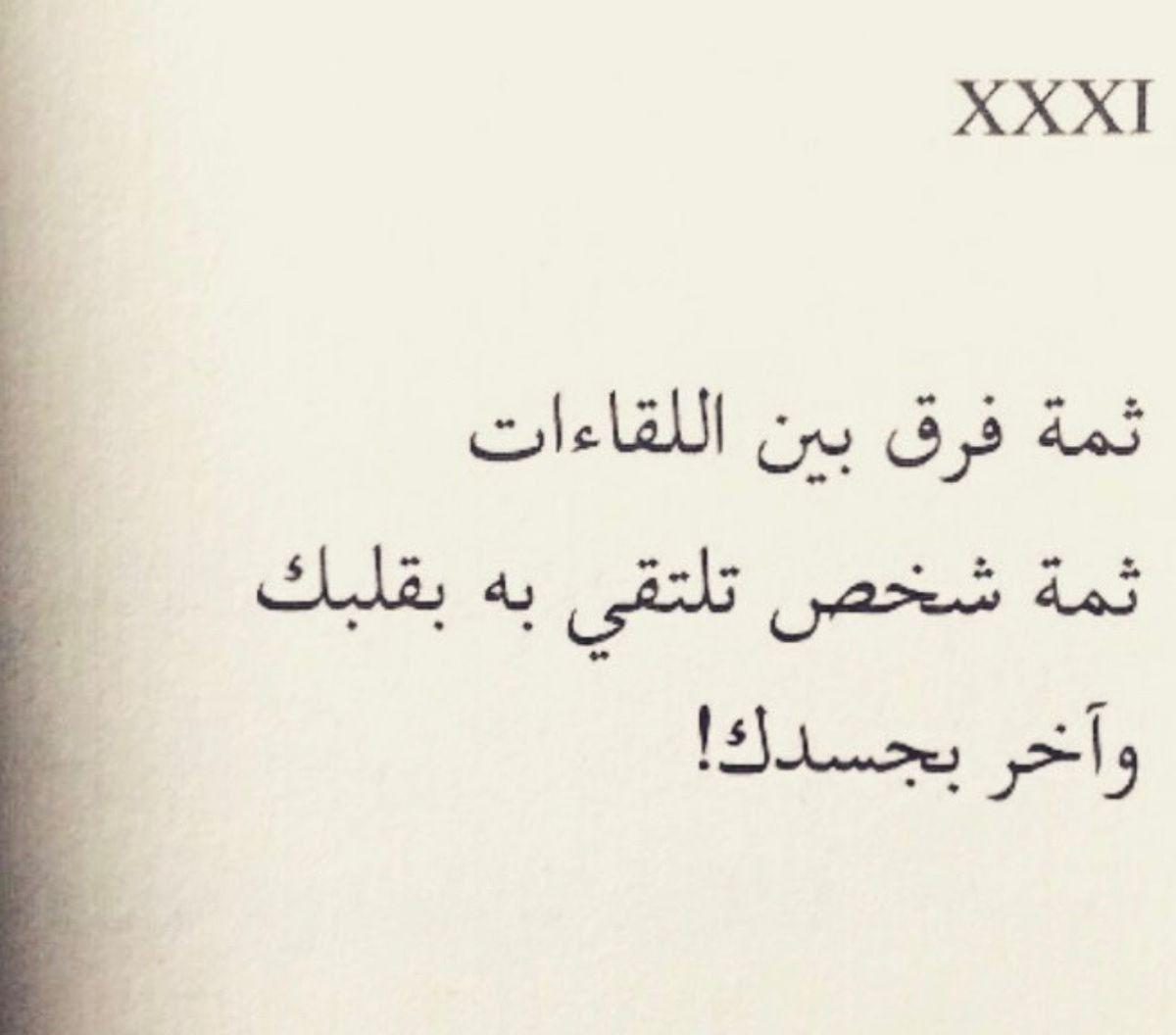 أن كنت تقرأ يامن التقيت فيك بقلبي فضلا لا تتركني Arabic Quotes Some Quotes Words