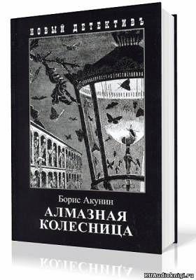 Фильм алмазная колесница фандорин диего ледниковый период кто озвучивал на русском