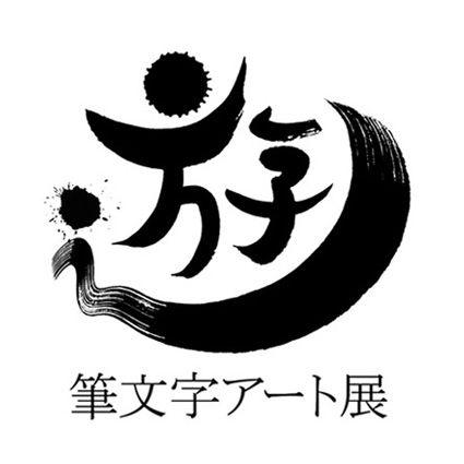 橋本麻里 筆文字アート展 遊 筆文字 アート 筆文字 文字 アート