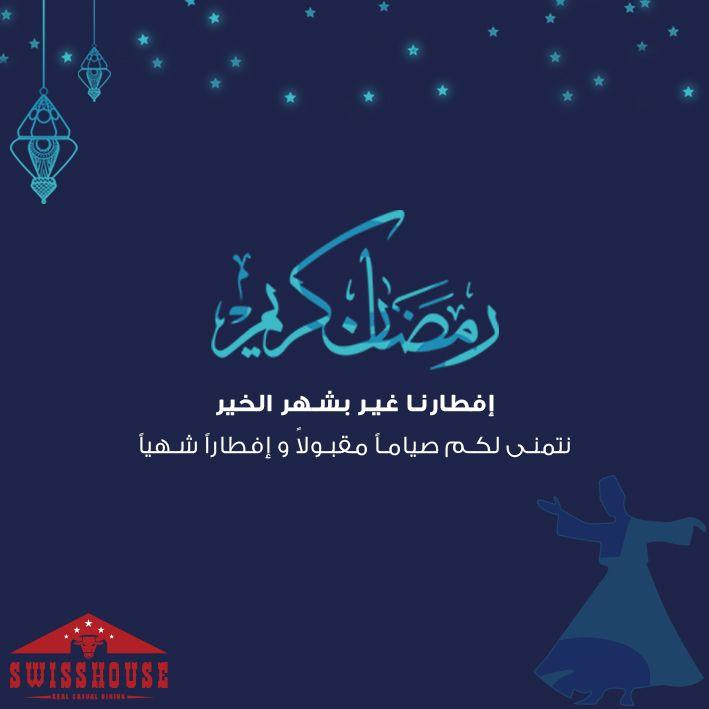 نبارك لزبائن سويس هاوس الكرام و جميع المسلمين حلول شهر رمضان المبارك و ندعوكم لزيارة فروعنا و الأستمتاع بأشهى فطور مع الأ Casual Dining New Menu Restaurant