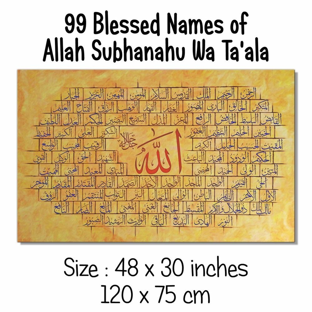 Islamic Canvas 99 names Allah Subhanahu Wa Ta\'ala arabic wall art ...