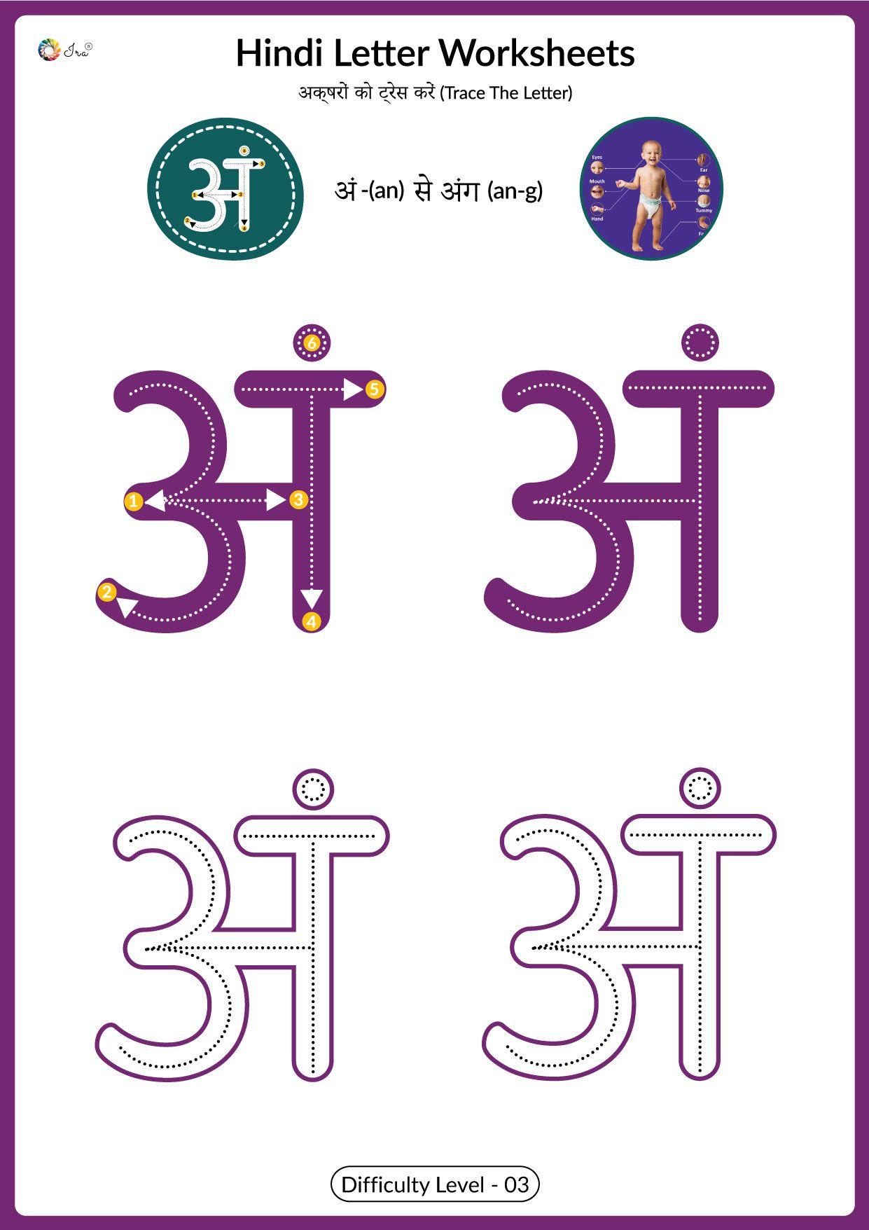 Pin on Hindi Swar Worksheets हिंदी स्वर