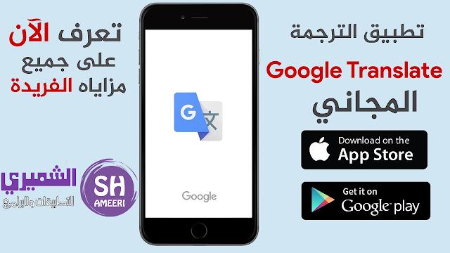 موقع الذكي للبرامج والتطبيقات تحميل برامج 2020 تحميل ترجمة قوقل بدون نت App How To Get Google