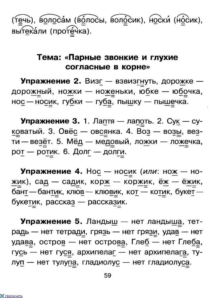 Дополнительные задания по русскому языку для 5 класса