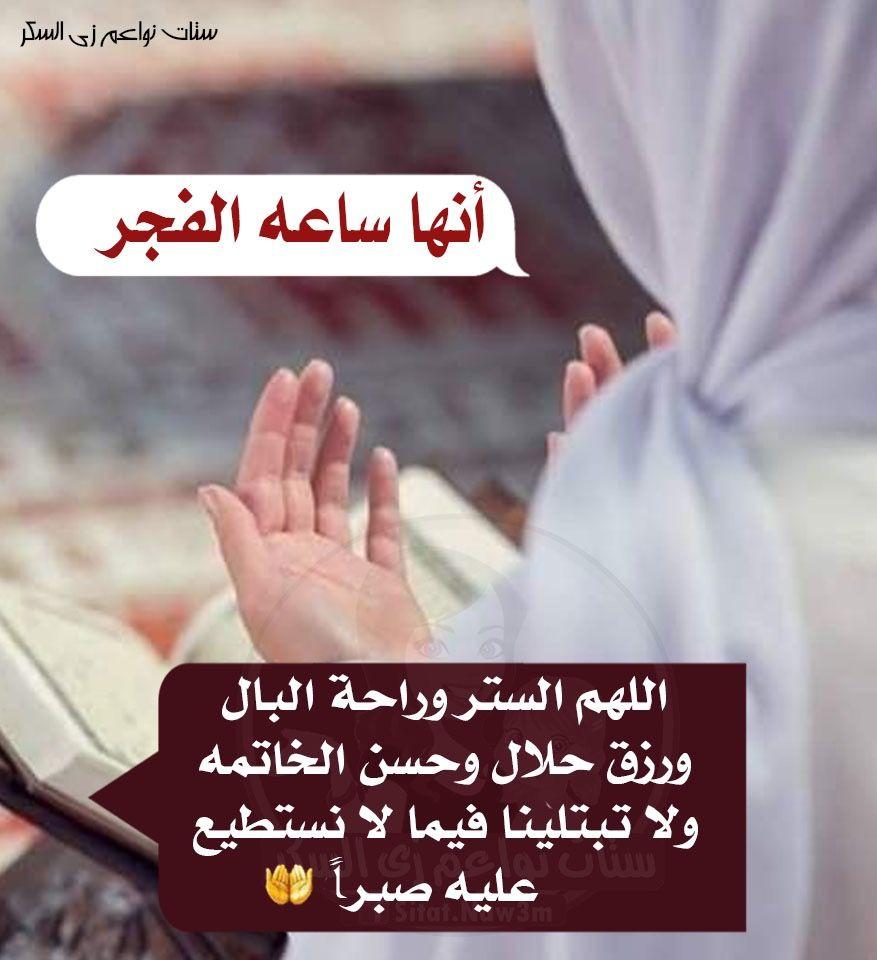 Pin By بنت محمد On دعاء الفجر Quran Verses Verses Quran