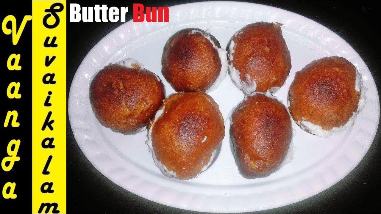 Butter bun recipe in tamilhow to make butter bun in tamil