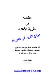 تحميل كتاب نظرية المجموعات فالح الدوسري