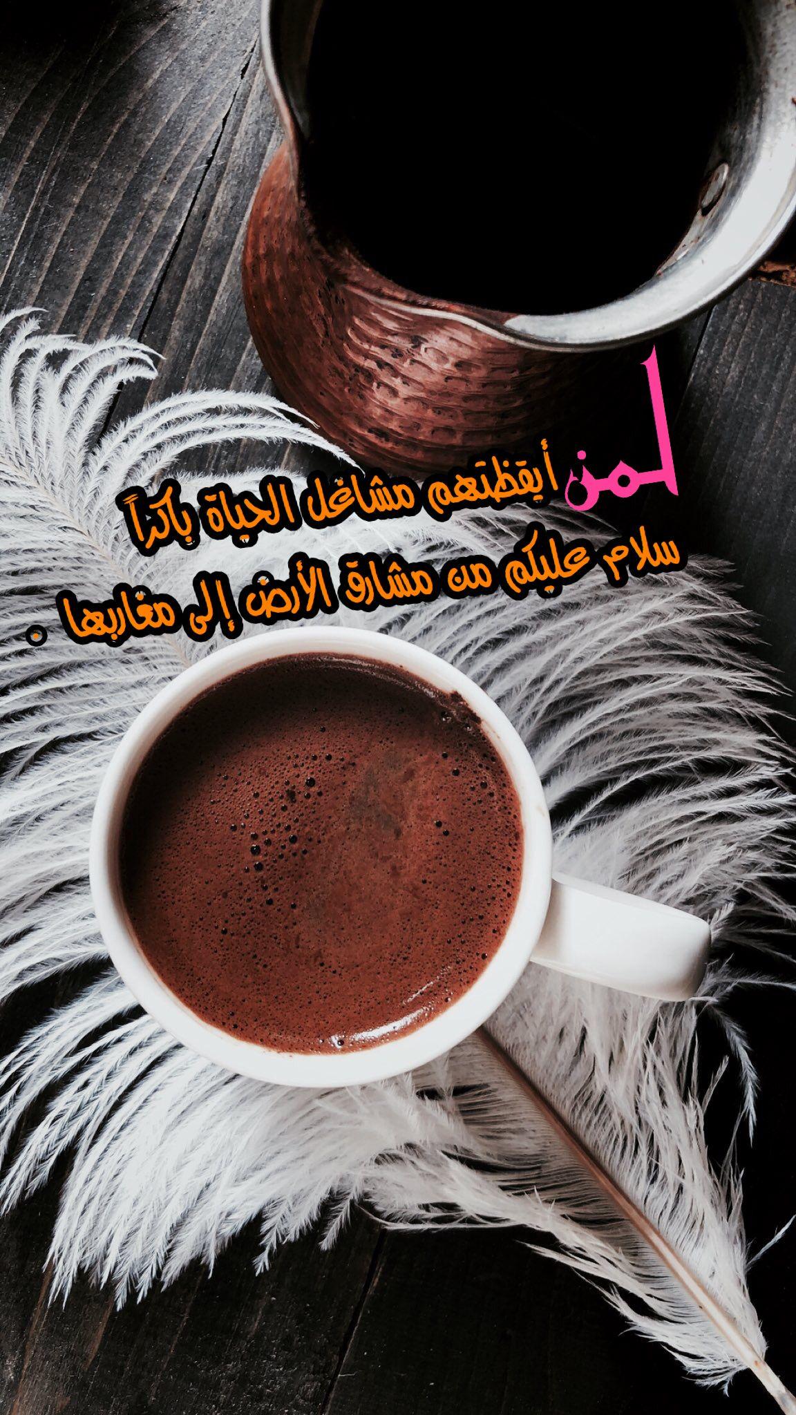 Pin By Eman On Good Morning My Coffee Coffee Tea Love Photos