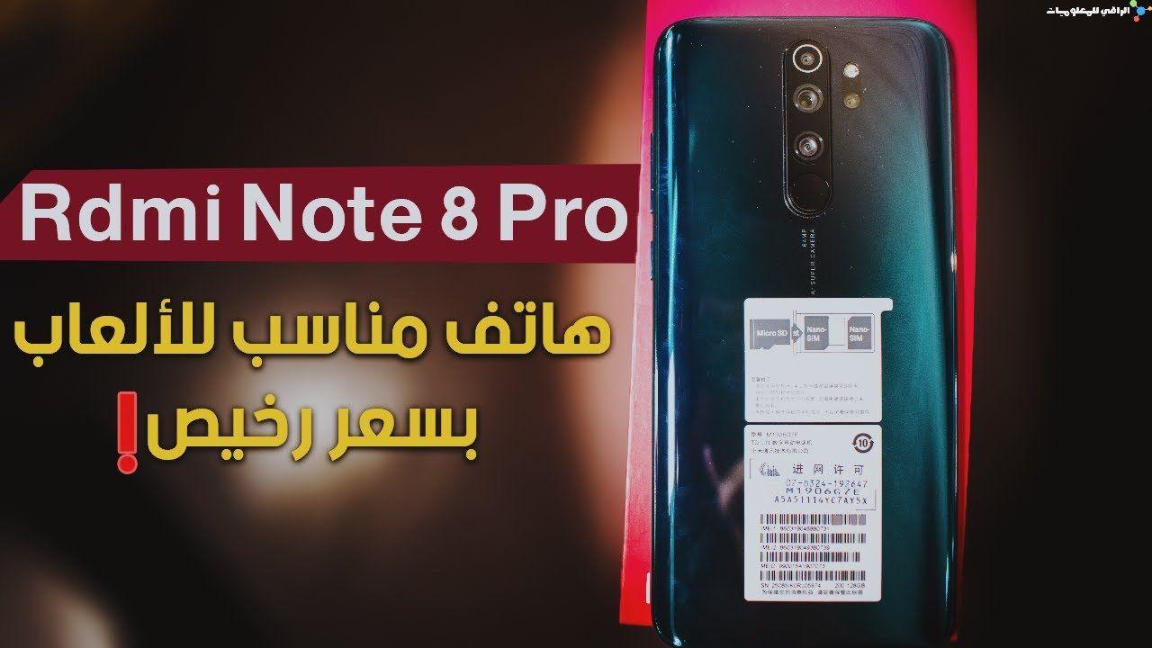 مراجعة Redmi Note 8 Pro هاتف مناسب للألعاب بسعر رخيص In 2020 Samsung Galaxy Phone Galaxy Phone Phone