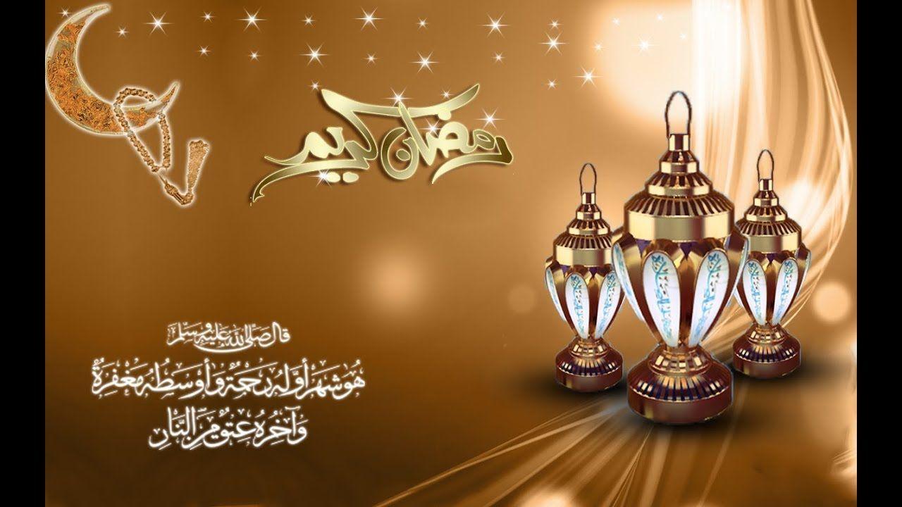 صور شهر رمضان المبارك رسائل رمضان كريم Messages Of Ramadan Karim Ramadan Dates Ramadan Ramadan Ul Mubarak