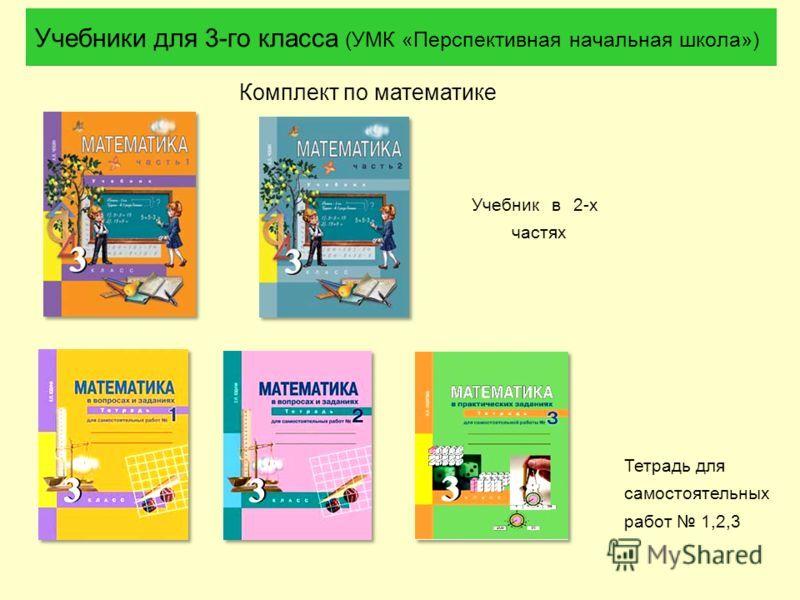 Контрольные работы по русскому языку 4 класс перспективная начальная школа