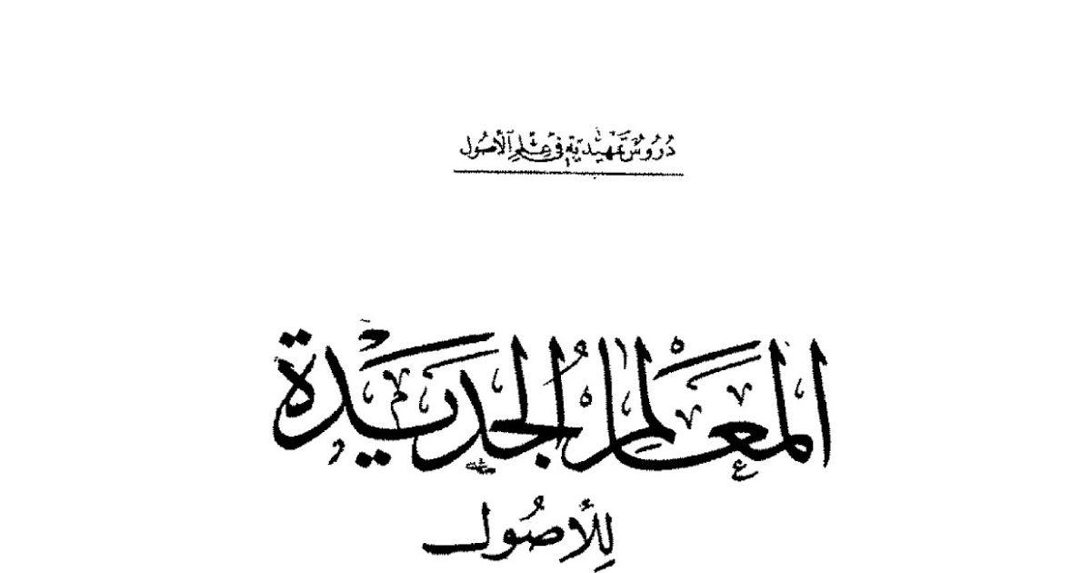 المعالم الجديدة للأصول محمد باقر الصدر Blog Posts Post Blog