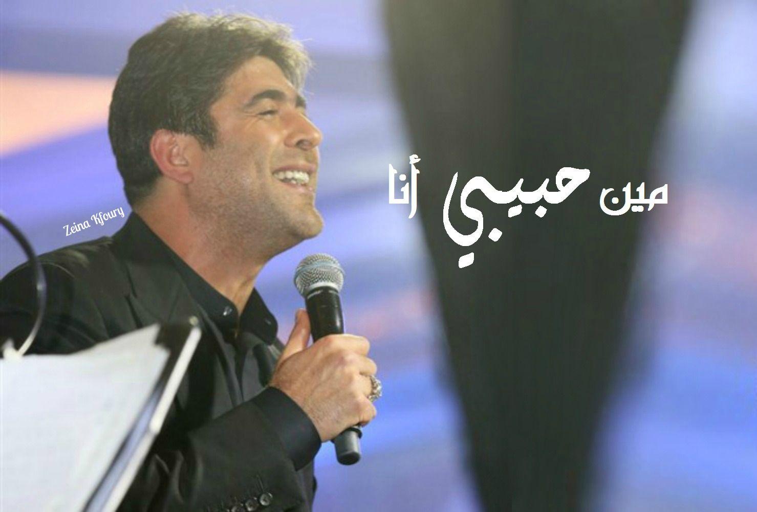 Kfourywael مين حبيبي أنا Wael Kfoury Quotes Louis Vuitton