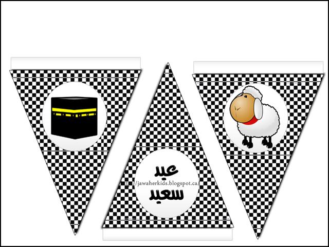 لبيب و لبيبة زينة عيد الأضحى ثيمات الخروف و الكعبة Diy Eid Decorations Eid Stickers Eid Cards