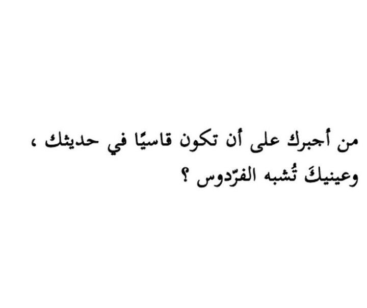 Pin By Asmaa Mohamed On Nice Arabic Quotes Quotes Sayings