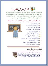 الرياضيات في حياتنا مجلة حائط في الرياضيات Words Blog Page Word Search Puzzle