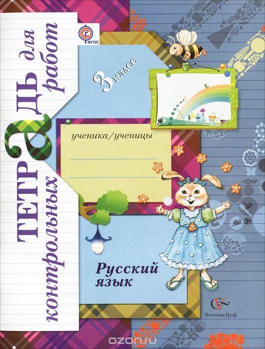 Русский язык 9 класс львова львов гдз онлайн упр 241 как сжать