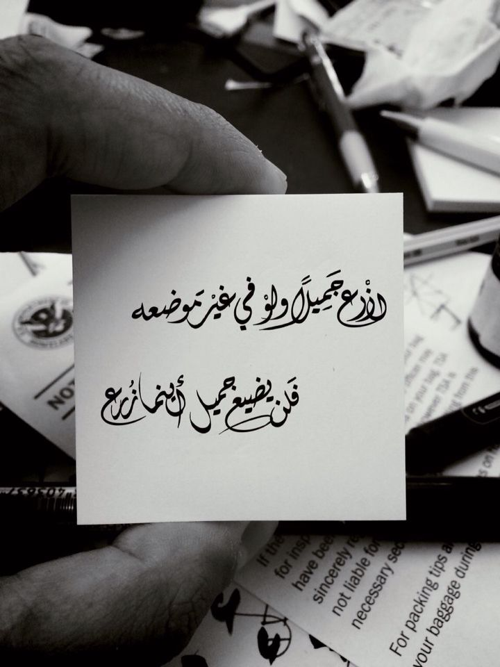 ازرع جميلا ولو في غير موضعه Talking Quotes Words Quotes Quotes For Book Lovers