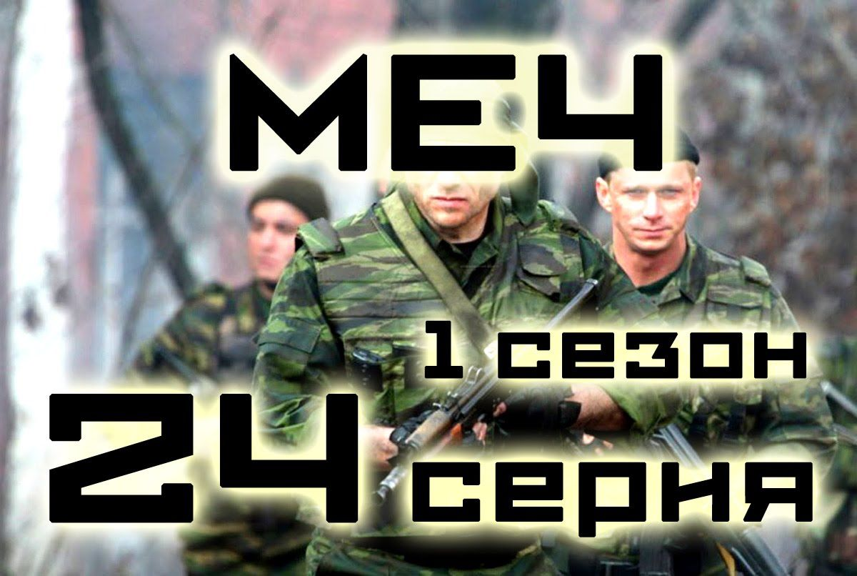 Сериал Меч 24 серия 1 сезон (1-25 серия) - Русский сериал HD