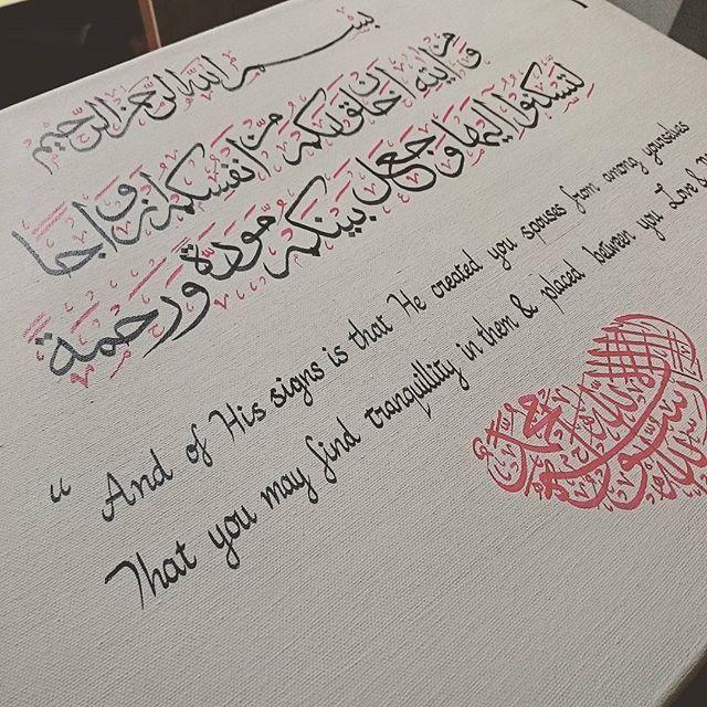 Quran 30:21