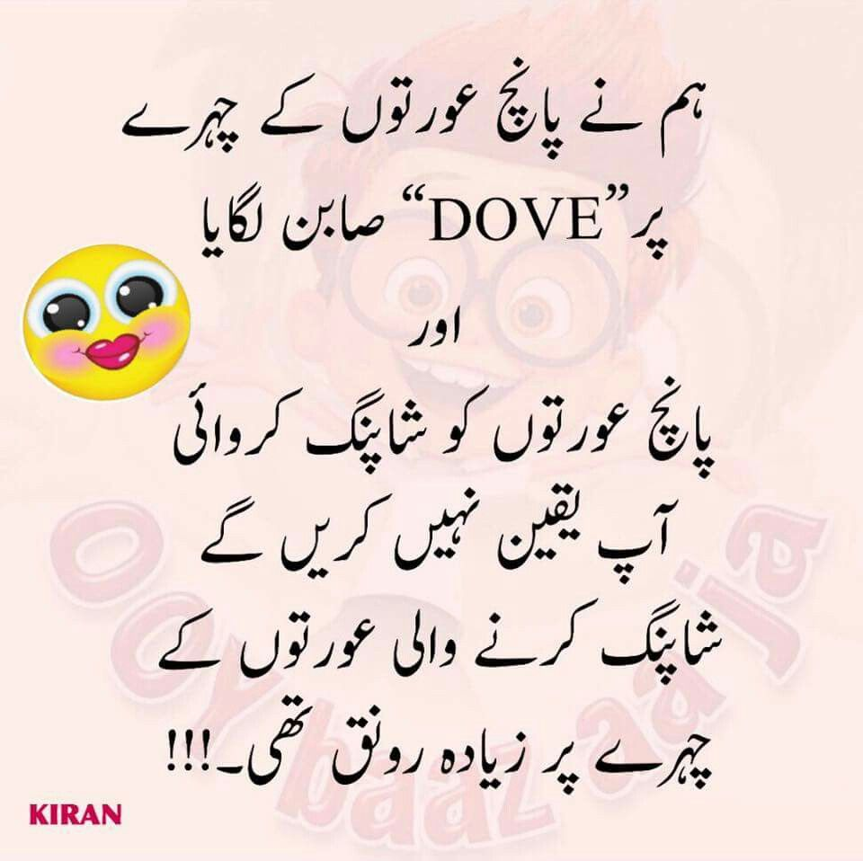Very Short Funny Quotes About Life Urdu: Pin By Nuzhat Tahir On FuN WD N AttitUdE !!
