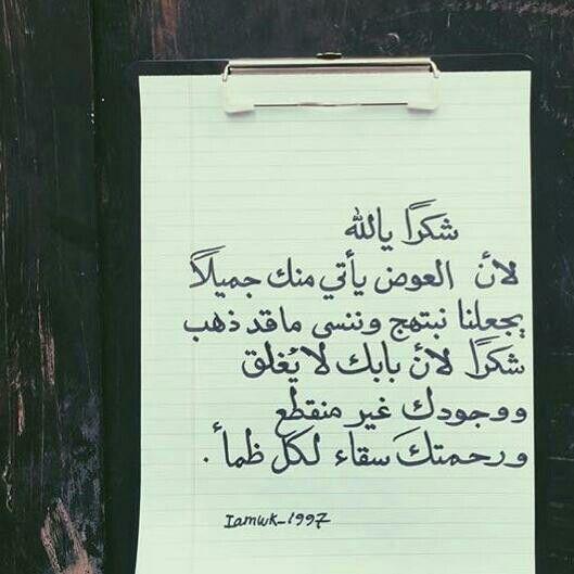 الحمدلله على كل حال Some Words Islamic Quotes Some Quotes