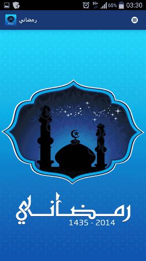 Ramadani by TT: l'application spécial Ramadan, par Tunisie Telecom ! <p>Ramadani est la nouvelle application de Tunisie Telecom dédiée au mois sacré de Ramadan. <p>Principales fonctionnalités : <br>- Horaires des prières et de l'Imsak avec alerte <br>- Recettes de cuisine <br>- Boussole de la Qibla <br>- Douâa <br>- Programmes TV <br>- Cartes de vœux et partage sur les réseaux sociaux... <p>Cette application dédiée au mois de Ramadan vous est fournie gratuitement par Tunisie Telecom…