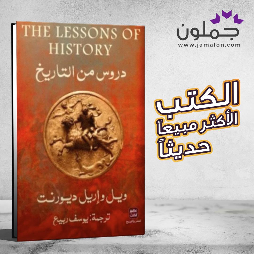 كتاب دروس من التاريخ Book Cover Books Lesson