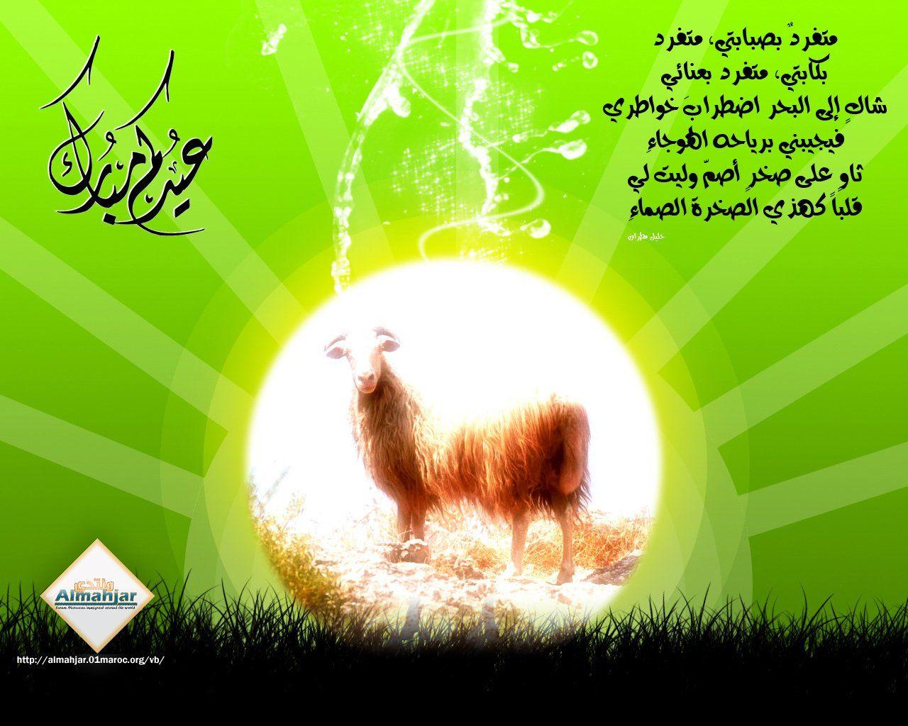 تحميل صور وخلفيات عيد الأضحى الجديدة 2015 لغة العصر Movie Posters Eid Al Adha Movies