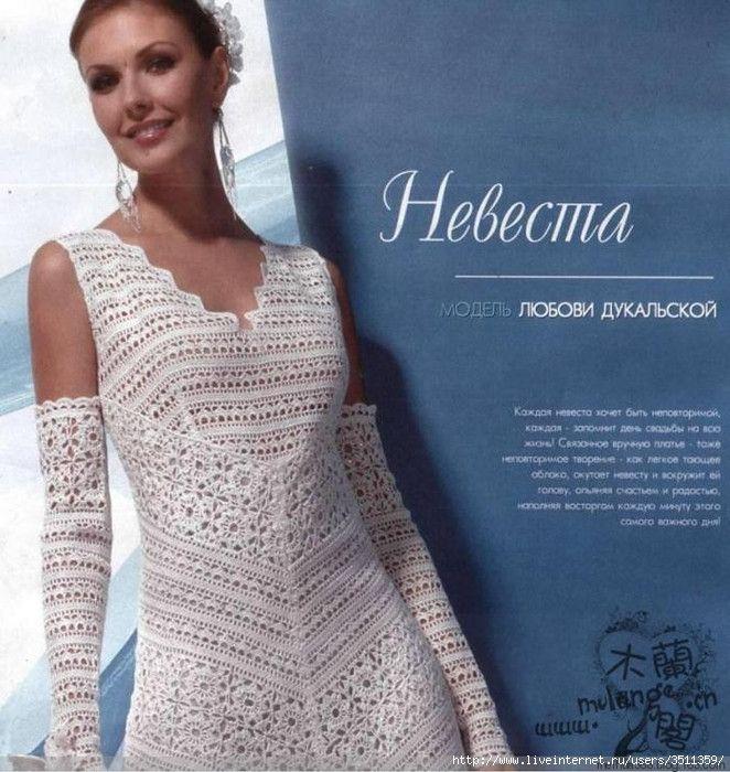 graficos y crochet: vestido de novia en crochet ruso   crochet dress