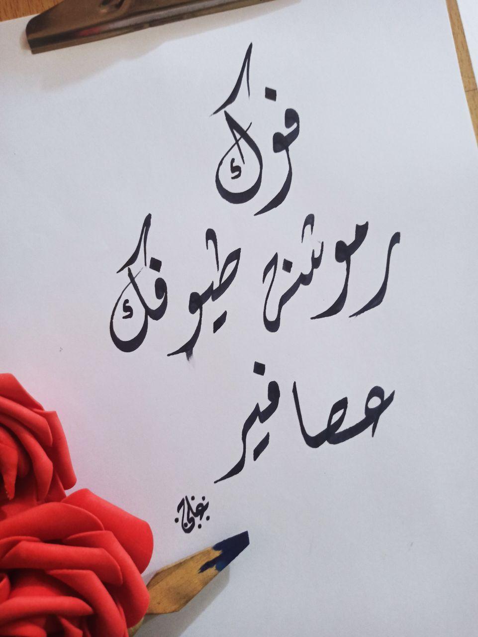 فوك رموشنه طيوفك عصافير Art Instagram Instagram Photo