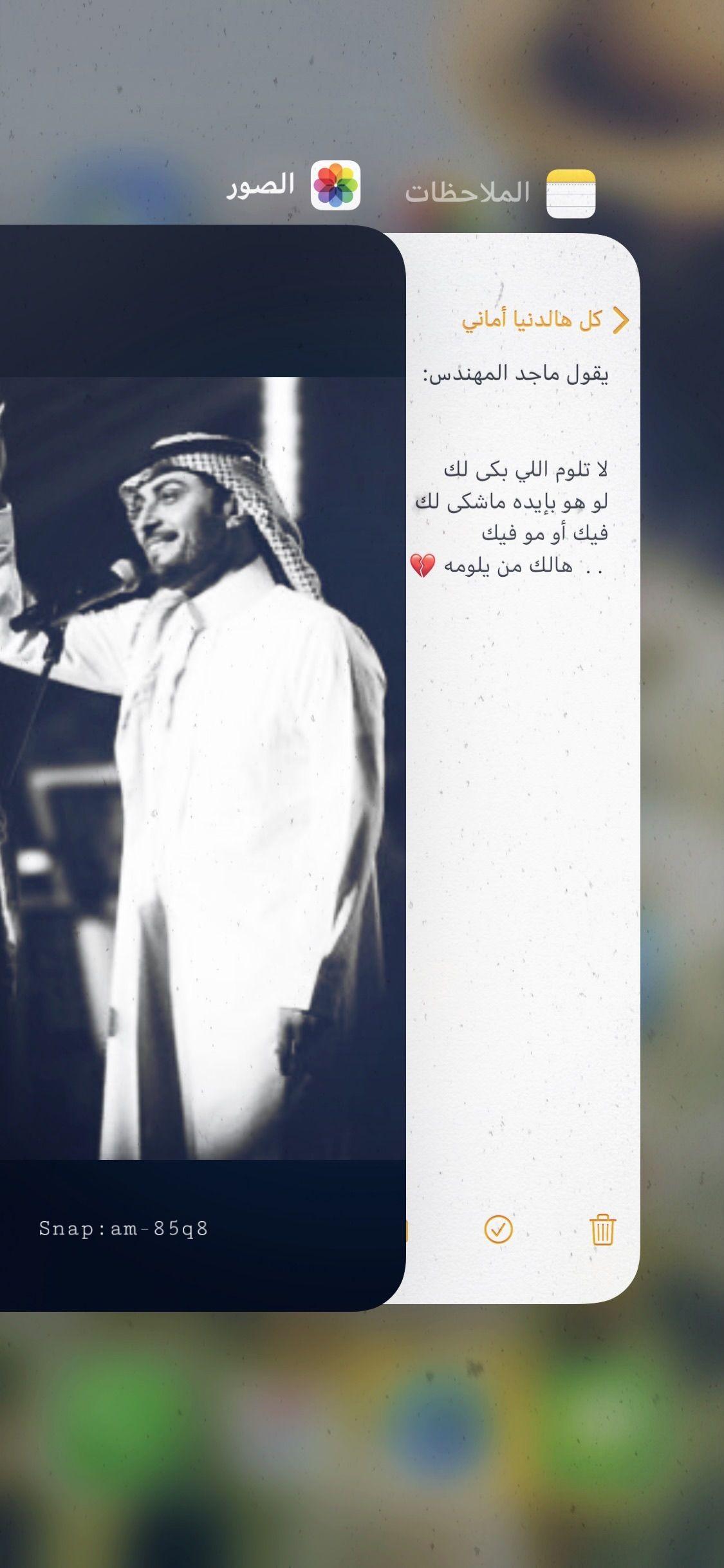 كل هالدنيا أماني In 2020 Cover Photo Quotes Beautiful Arabic Words Islamic Love Quotes