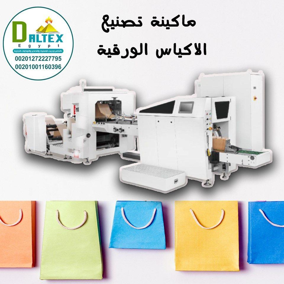 ماكينه تصنيع الاكياس الورقيه Egypt Luggage