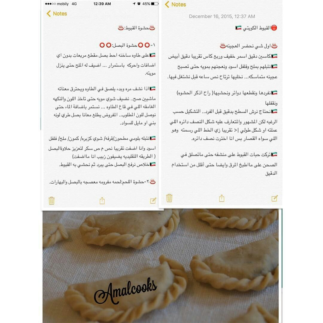 Pin By Hanouna Mesaiwi On Cuisine Notes December Sal