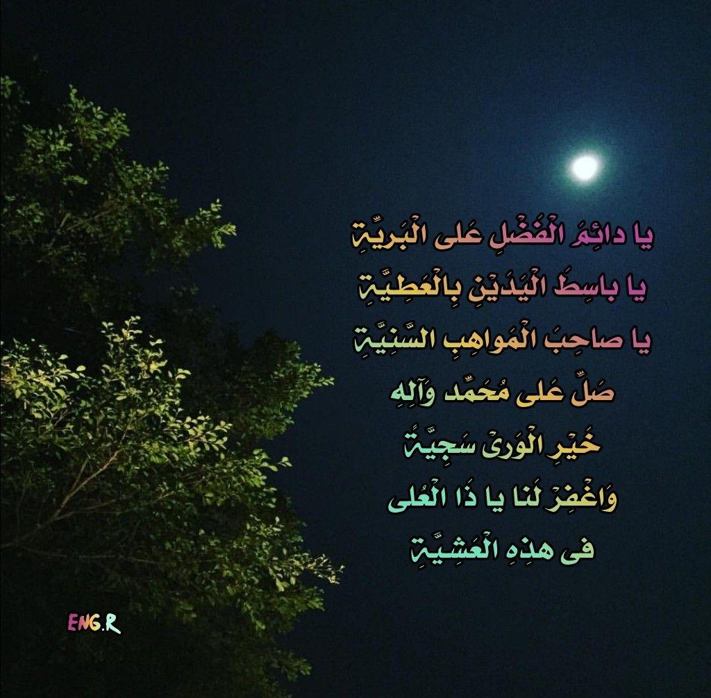 يا دائم الفضل على البرية Arabic Jokes Islamic Pictures Jokes