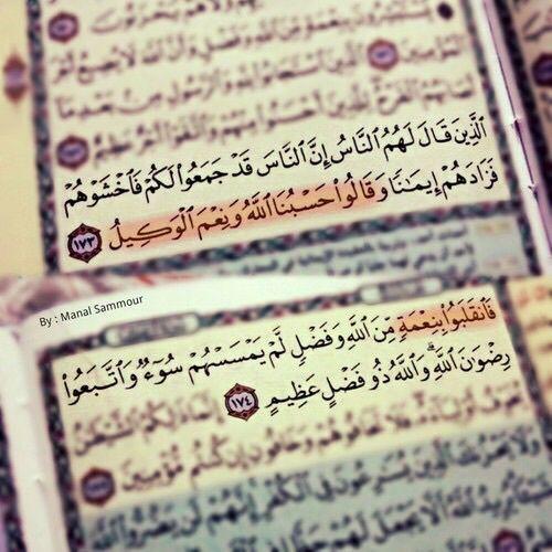 حسبنا الله ونعم الوكيل Quran Quotes Inspirational Quran Verses Islam