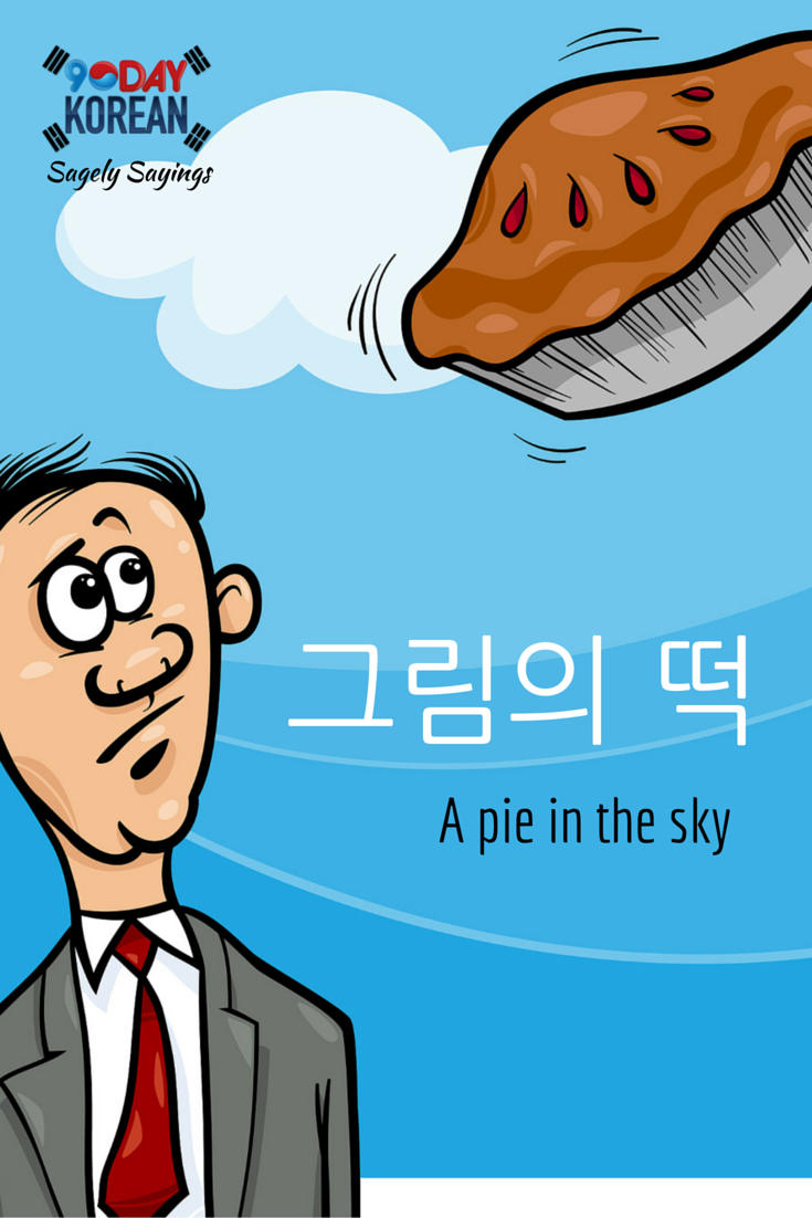 """Check out today's #Korean Sagely Saying!  This is a Korean proverb that means """"A pie in the sky."""" Can't read Korean yet? Free Korean reading guide (link in bio).  Repin if you like this proverb!"""